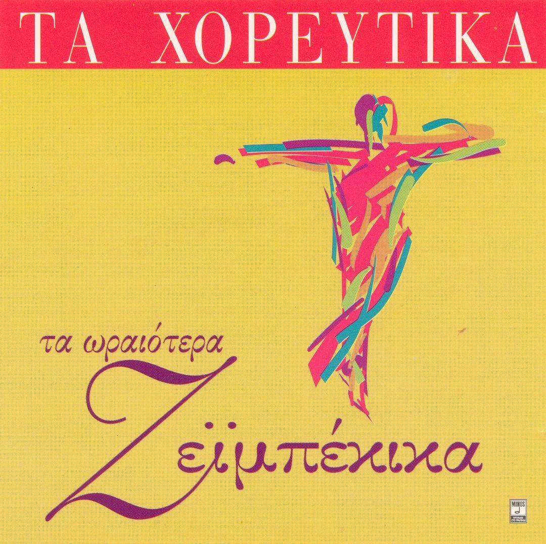 Ta Oreotera Zeibekika