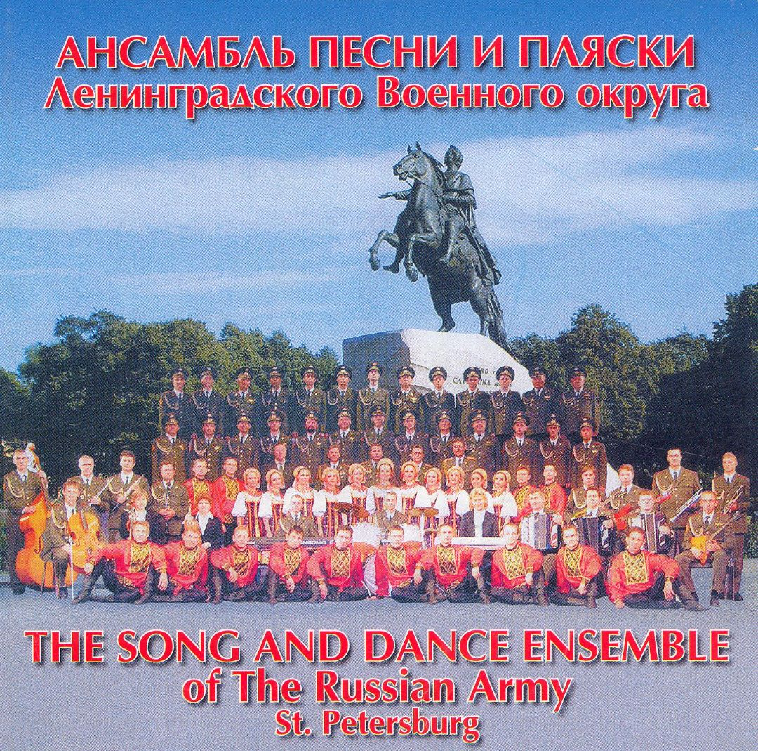 The Song and Dance Ensemble of the Russian Army, St. Petersburg