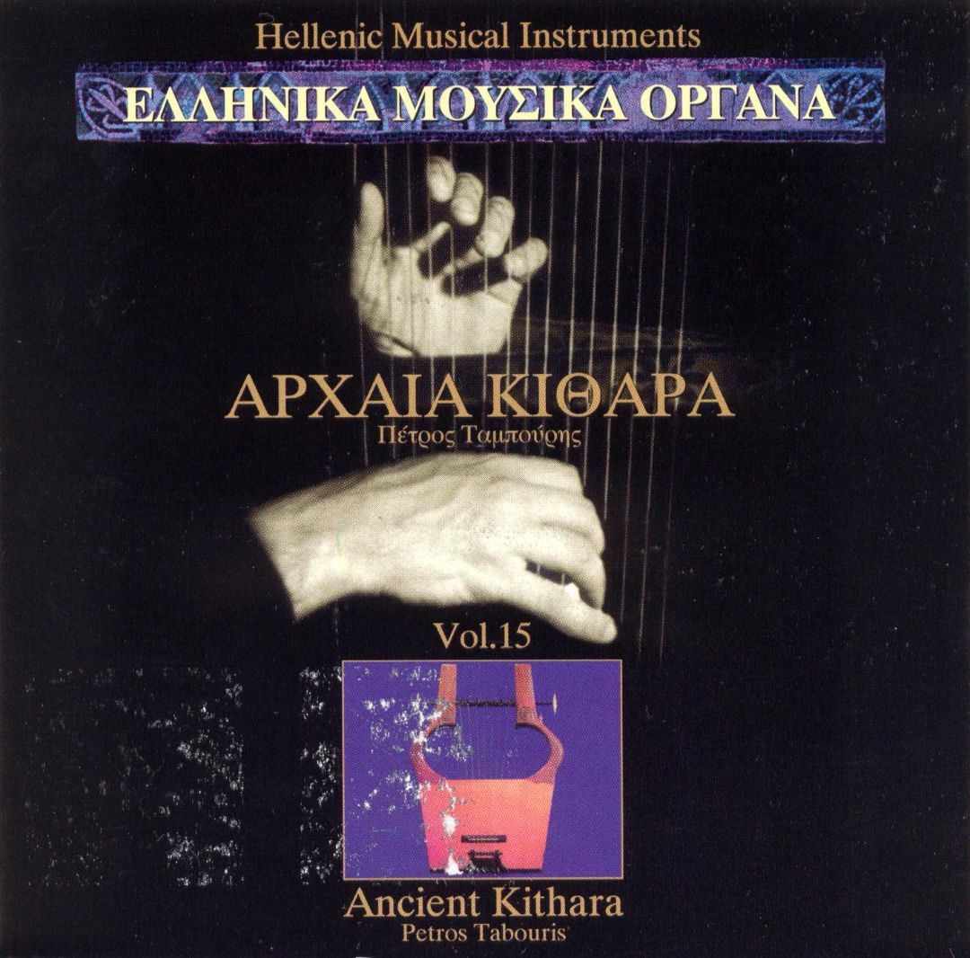 Hellenic Musical Instrumnets, Vol. 15: Ancient Kithara