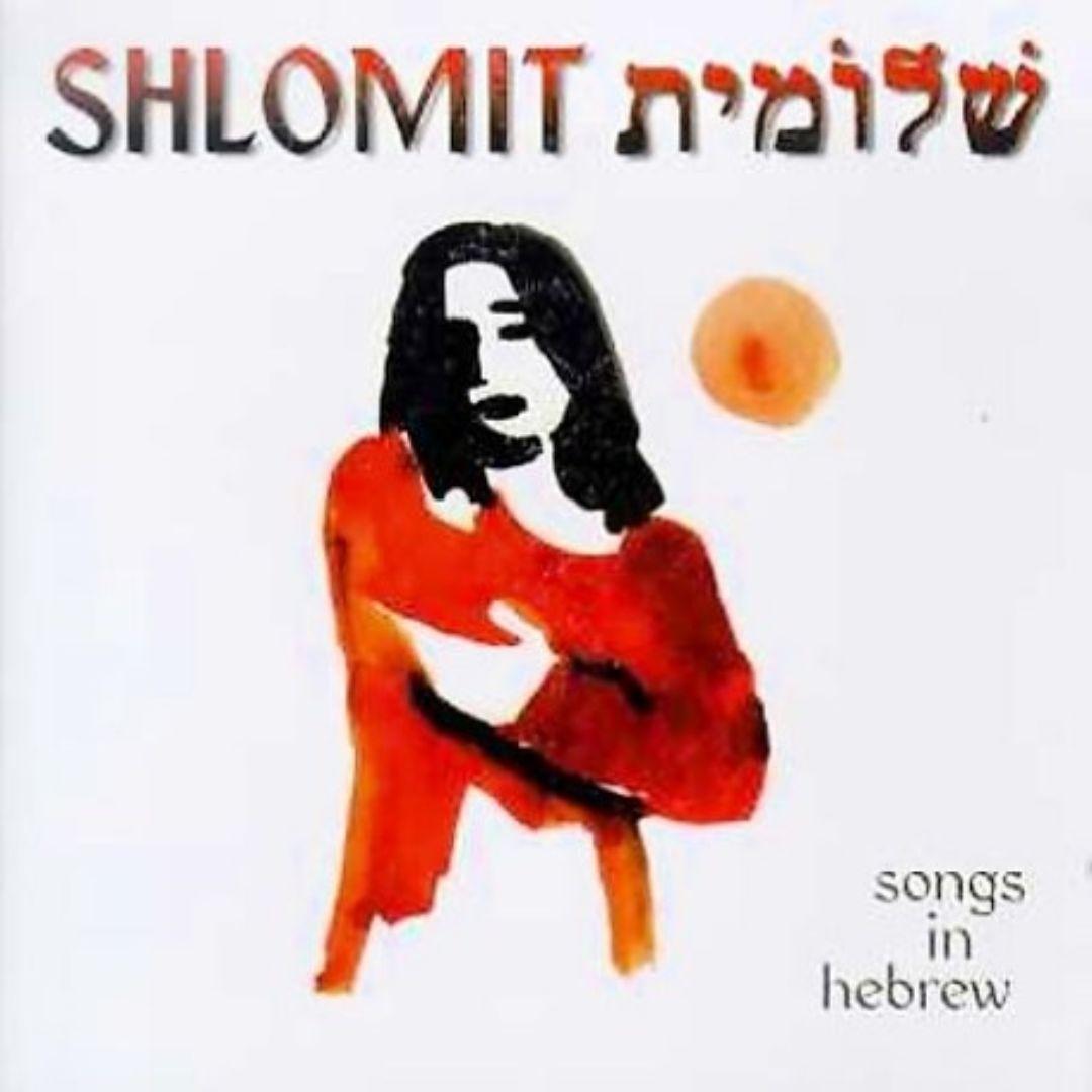 Songs in Hebrew