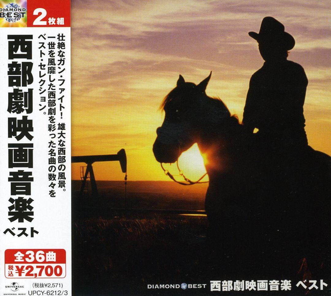 Diamond Best: Seibu-Geki Eiga Ongaku